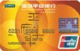 平安银行标准金卡