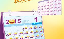 光大信用卡 1月白金卡积分日历