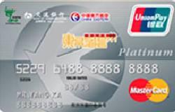 交行东方航空白金卡(银联+Mastercard)