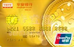 平安银行·保险金卡