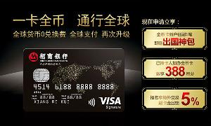 招商全币种国际信用卡 一卡全币 通行全球