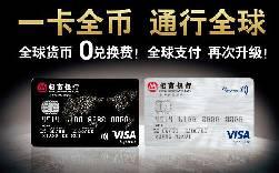 招行信用卡一卡全币 非常全球系列活动