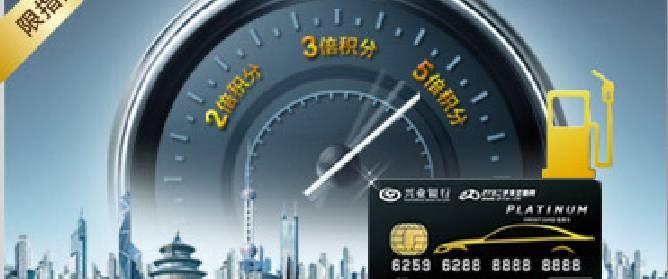 兴业273车友联名信用卡积分大回馈