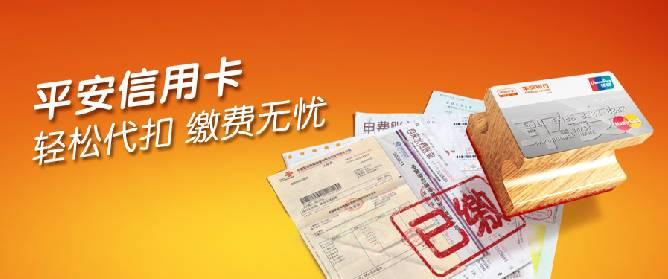 信用卡最新优惠活动 深圳公共事业费代扣业务开通