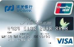 浦发白金卡(银联+VISA)