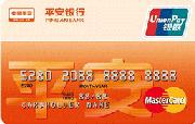 平安银行标准卡(银联+Mastercard)