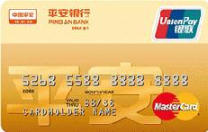 平安银行标准金卡(银联+Mastercard)
