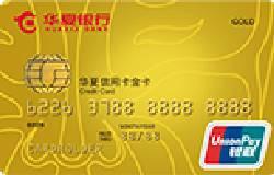 华夏标准卡(银联,人民币,金卡)
