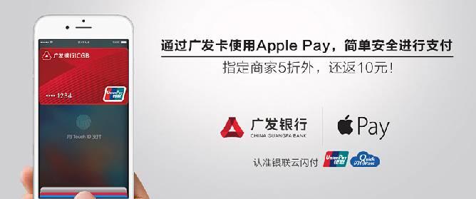 广发Apple Pay 开启指尖上的魔法