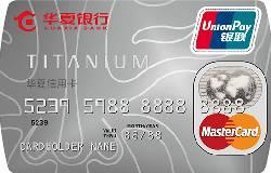 华夏钛金信用卡(银联+MasterCard,人民币+美元,钛金卡)