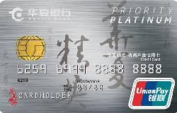 华夏精英·尊尚白金IC卡 (银联,人民币,白金卡)