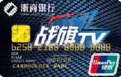 浙商银行战旗卡金卡(银联)