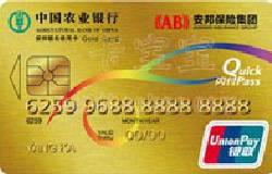 农业银行安邦车主信用卡金卡(银联)