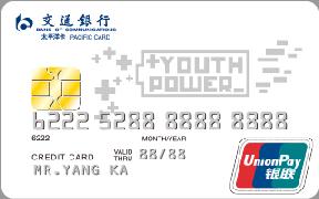 交行Y-POWER卡(银联,人民币,普卡)