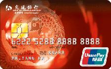 交行太平洋标准卡(银联,人民币,普卡)