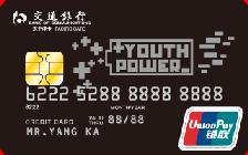 交通银行Y-POWER信用卡黑卡(银联, 人民币,普卡)