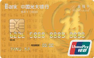 光大银行福IC信用卡金卡(银联,人民币)
