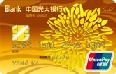光大银行阳光信用卡银联金卡(银联,人民币,金卡)