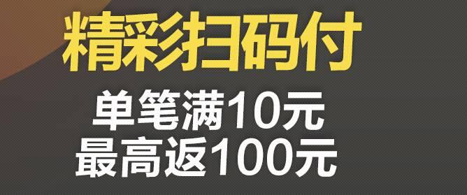 """广发银行信用卡  新户精彩扫码付 """"码""""上返现"""