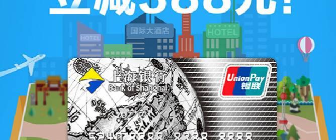 刷上海银行万事达卡双币种信用卡 携程酒店+景点专区满2388元立减388元!