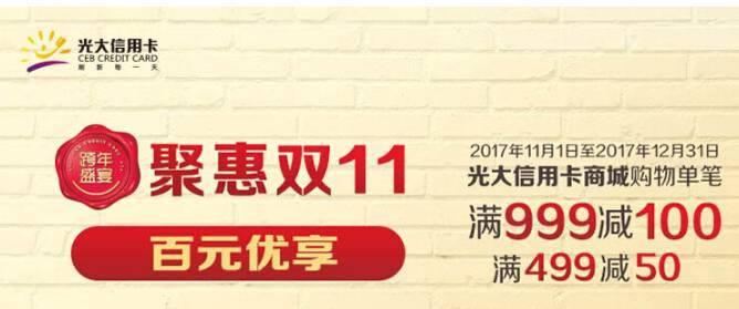 聚惠双11 光大信用卡商城全场满499减50、满999减100