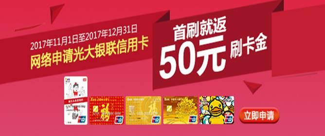 网络申请光大银联信用卡首刷返50元刷卡金