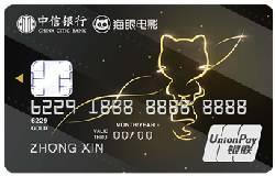 中信猫眼联名信用卡金卡(银联)