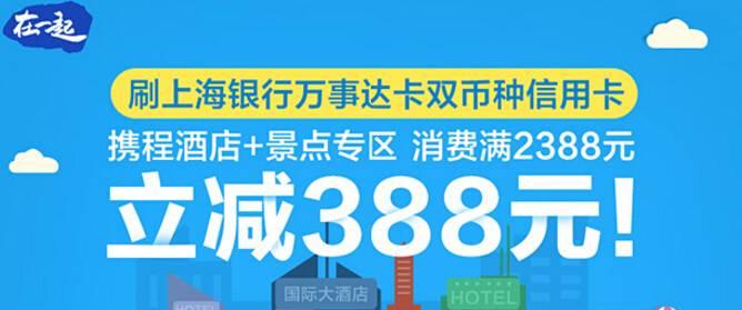 上海银行信用卡 刷双币信用卡满2388得388优惠