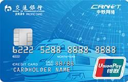 交通银行中铁网络联名信用卡(银联,人民币,普卡)