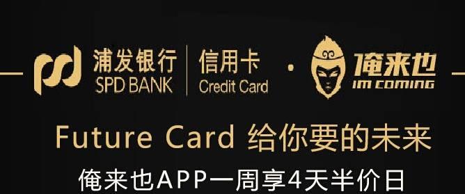 浦发银行 未来信用卡 一周享4天半价日