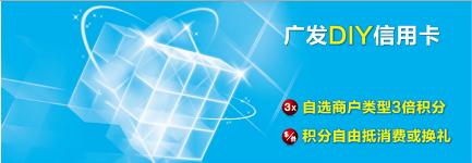 广发DIY信用卡全新推出 优惠自选尽享优惠