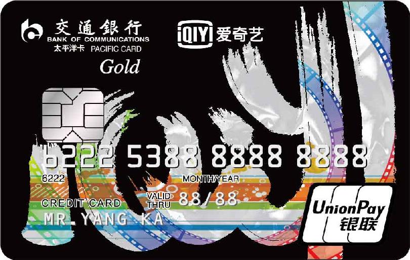 交通银行爱奇艺信用卡(银联,人民币,金卡)