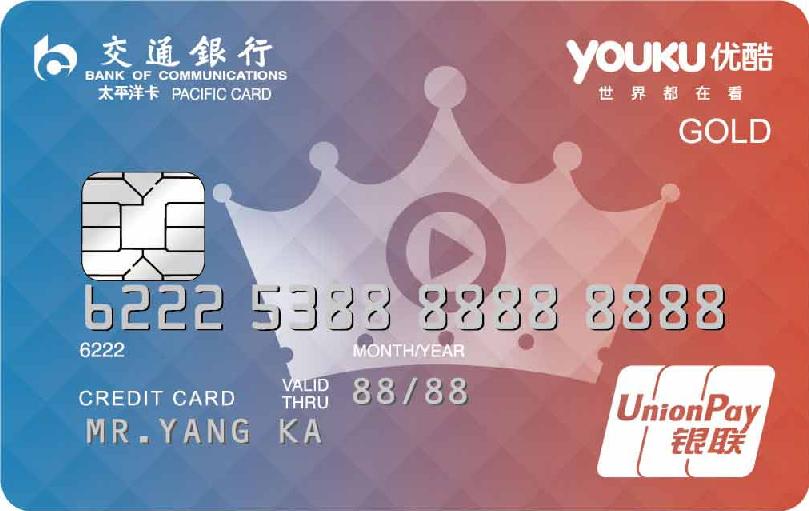 交通银行优酷信用卡(银联,人民币,普卡)