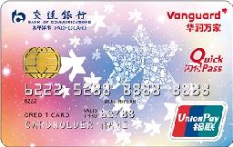 交通银行华润万家信用卡(银联,人民币,普卡)