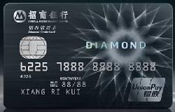 招商银行银联钻石信用卡
