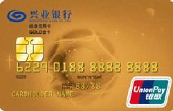 兴业标准金卡(银联,人民币,金卡)