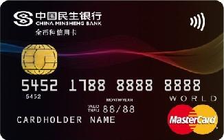 民生银行万事达全币种信用卡