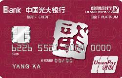 光大龙腾白金信用卡(银联,人民币,白金卡)
