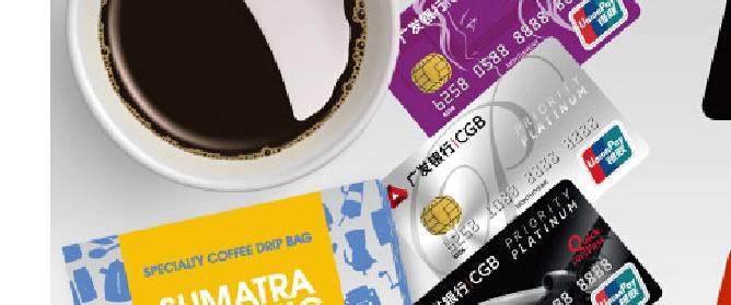 广发银联信用卡或使用云闪付支付 即可获得超低价美味饮品