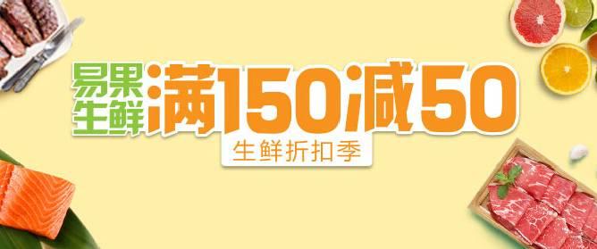 交通银行生鲜折扣季 满150减50