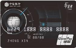中信银联标准车主信用卡金卡