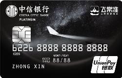中信飞常准联名白金卡