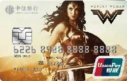 中信神奇女侠信用卡装备版金卡