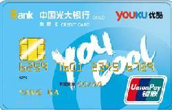 光大优酷信用卡(银联,人民币,金卡)