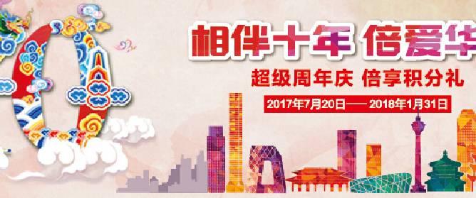 相伴十年 华夏银行超级周年庆 倍享积分大礼
