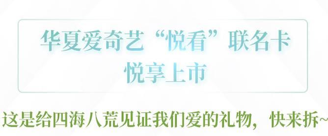 """华夏爱奇艺""""悦看卡"""" 月刷""""悦""""好看"""