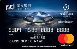 浦发欧冠主题信用卡白金卡(MasterCard)