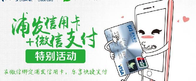 浦发银行信用卡 微信支付特别大礼