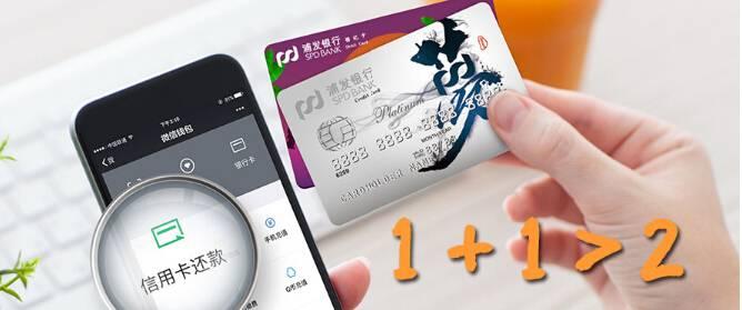 使用浦发借记卡进行浦发信用卡还款 享10元现金券
