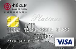 中银全币种国际芯片信用卡(Visa,美元,白金卡)